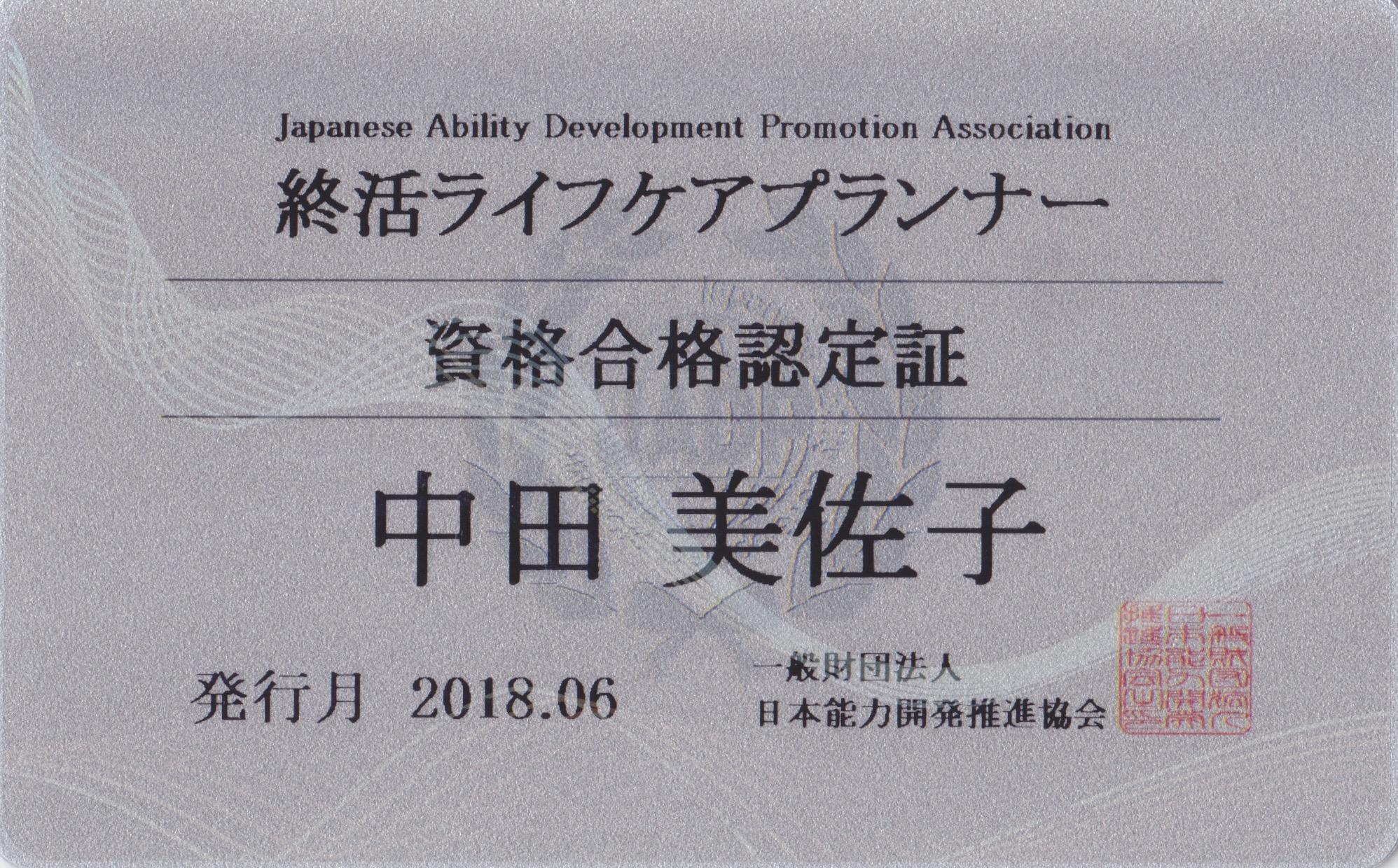 終活ライフケアプランナー資格合格認定証 資格合格認定証